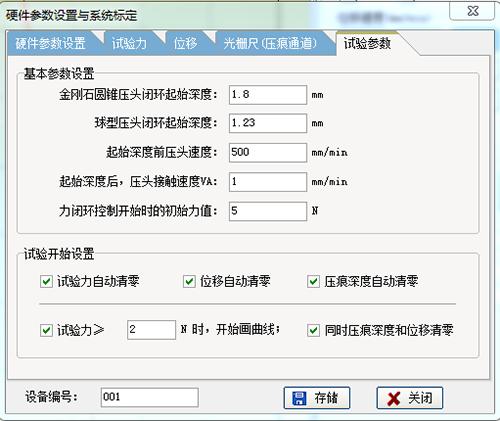 时代TIME H1110<strong><strong>全自动洛氏硬度计</strong></strong>测试软件速度设定窗口