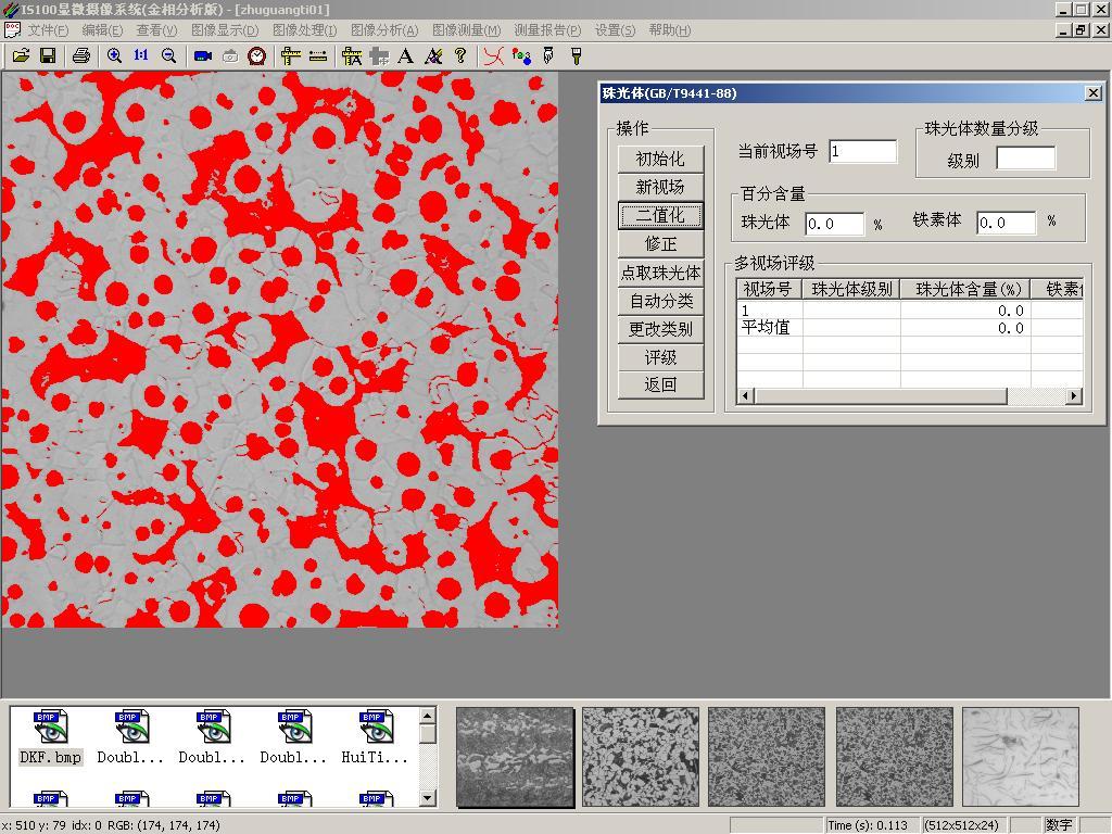 TM1000B金相图像分析系统(金相版)
